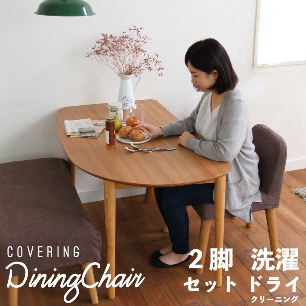 【最大1000円OFFクーポン発行中】 ダイニングチェア 椅子 チェア カバーリング イス 食卓椅子 キッチン mona Chair