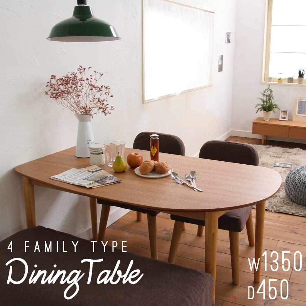 ダイニングテーブル 食卓 4人掛け mona Dining Table 1350