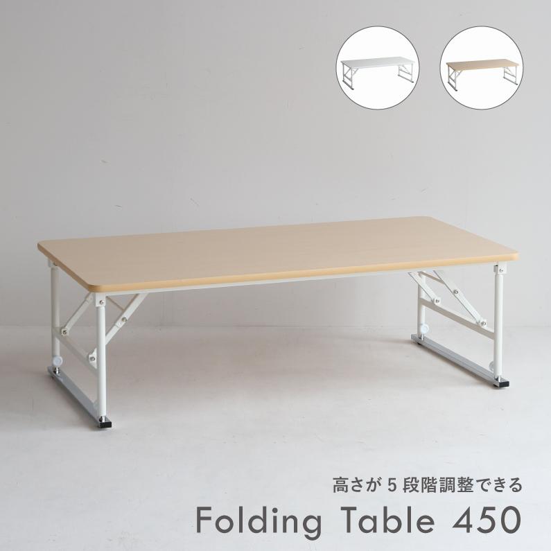 折りたたみテーブル 長机 会議室 5段階高さ調整 塾 公民館 施設 図書館 公共施設 机 安全 pleto プレト PLETO Folding Table 450