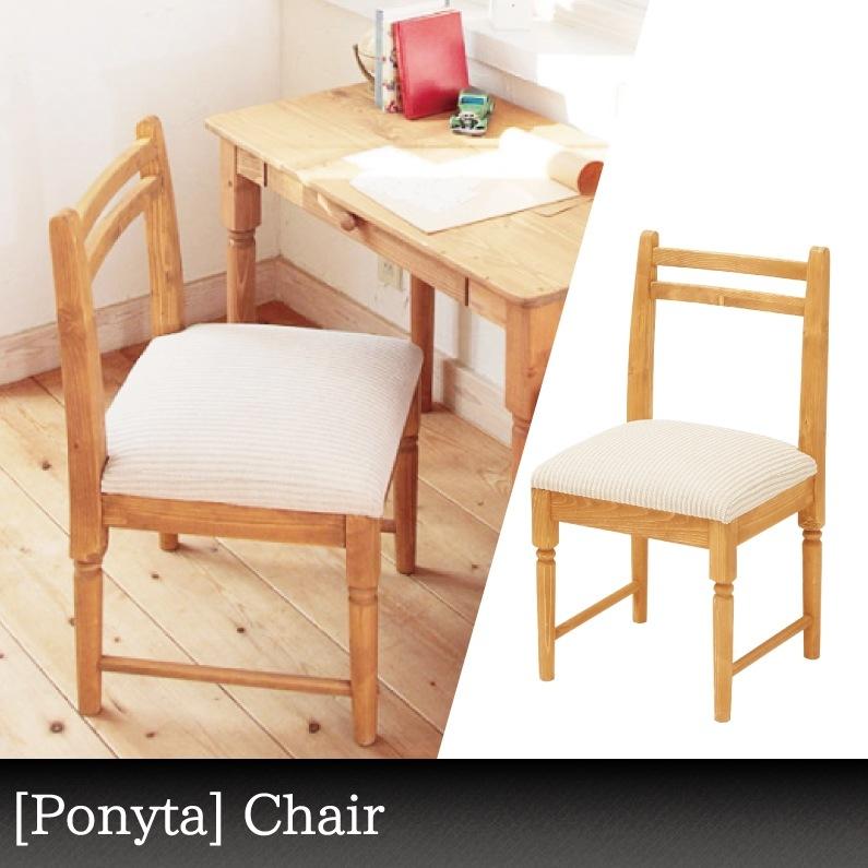 【送料無料】【ponyta chair】【ポニータ】【ナチュラル雑貨・セレクト雑貨】 森ガール 【一人暮らし】【天然木 チェア イス】【オイル仕上げ】| デザインチェア 家具 デスクチェア 完成品 カントリー 木製 ウッドチェア インテリア いす 椅子 おしゃれ チェアー