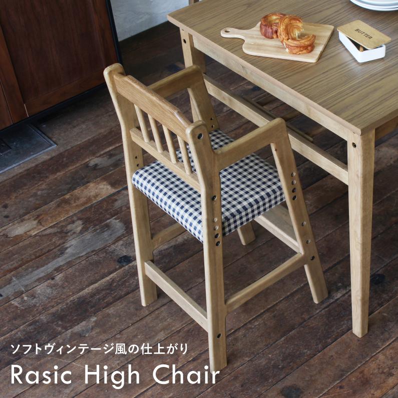 キッズチェア ハイチェア 子ども用 高さ調整 食事椅子 子ども用 RAC-3331CH