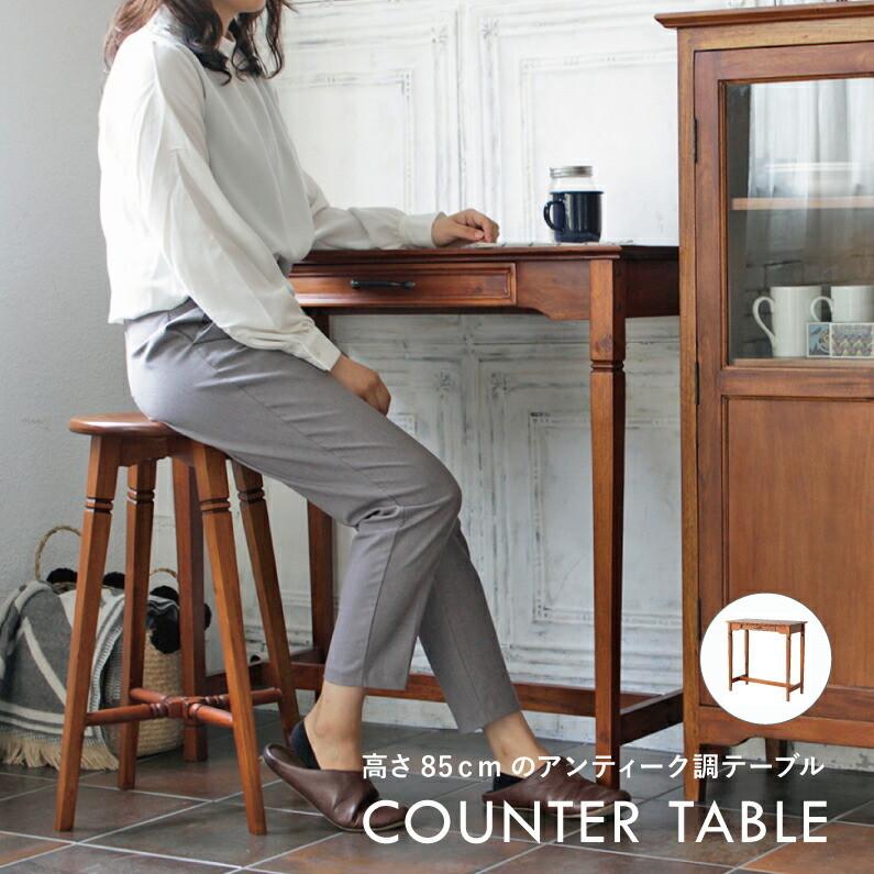 カウンターテーブル テーブル 木製テーブル アンティーク風 sou Counter Table SOT-3320BR
