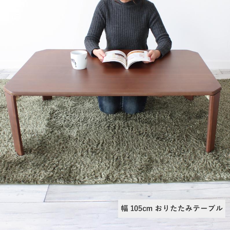 ウォールナット 折りたたみテーブル ちゃぶ台 幅1050 | 折り畳み おしゃれ 木製 完成品 リビング シンプル 折れ脚テーブル インテリア 座卓 コーヒーテーブル ローテーブル ロータイプ ロー 一人暮らし リビングテーブル 四角 センター コンパクト 収納 おりたたみ