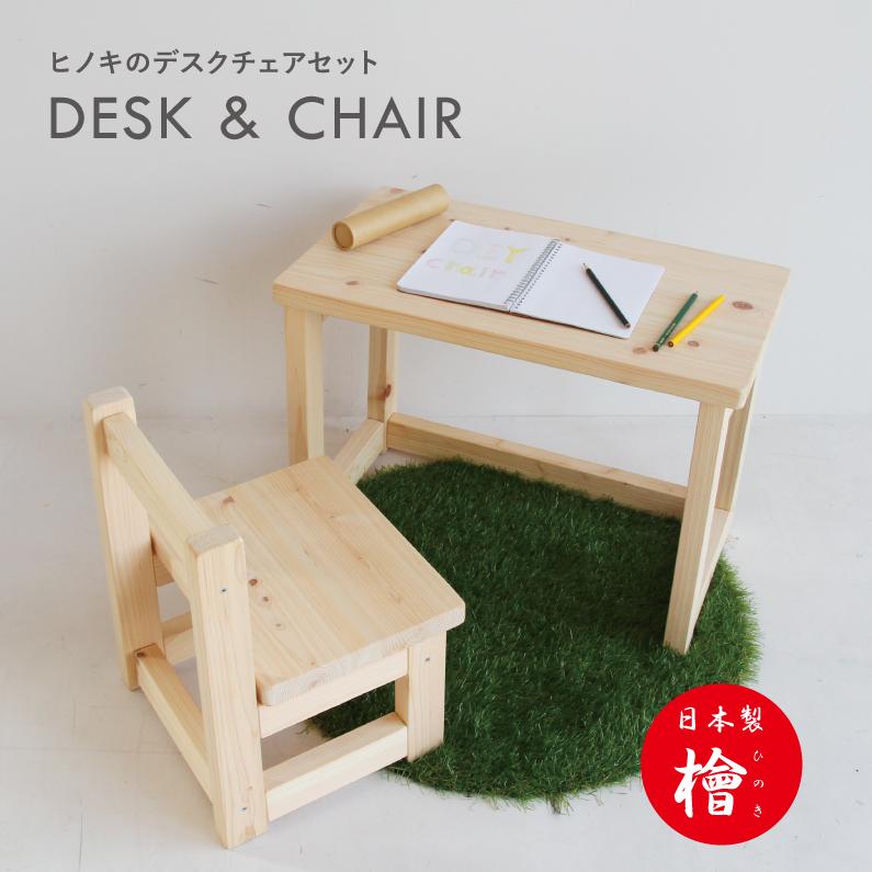 DIY デスクセット デスク チェア 机 椅子 子供 こども 子ども キッズデスク キッズテーブル キッズチェア 組み立て 国産 日本製 檜 ひのき 木製 家具