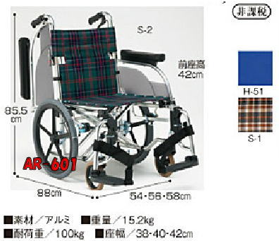 アルミ介助式車椅子 多機能タイプ AR-601 松永製作所【代引き不可】