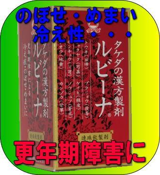 【第2類医薬品】ルビーナ 180錠x4個 タケダ薬品