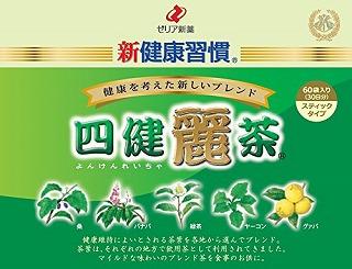 新健康習慣 四健麗茶 60袋×3個セット ゼリア新薬  栄養補助食品