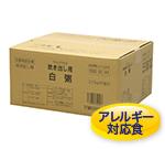 サタケマジックライス 非常用炊き出し用(白粥)50人分 【取り寄せ品】