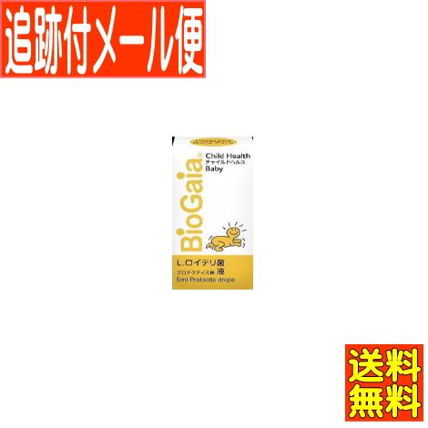 【3個セット】チャイルドヘルスベビー 5ml バイオガイアジャパン【メール便送料無料/3個セット】
