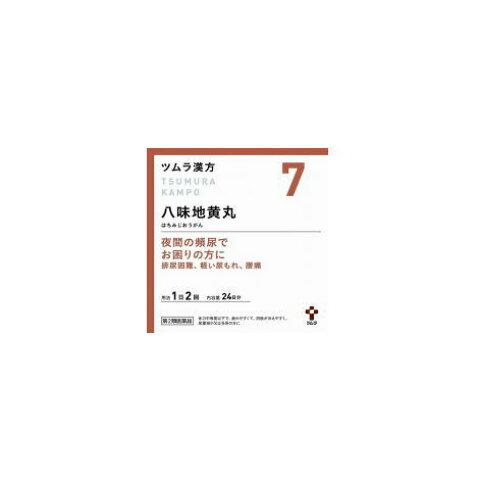 【第2類医薬品】【4個セット】 ツムラ漢方 【7】 八味地黄丸料エキス顆粒A 48包 【まとめ買い・4個セット】