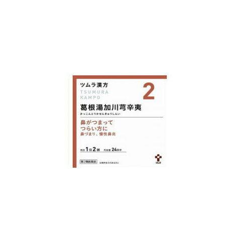 【第2類医薬品】【4個セット】 ツムラ漢方 【20】 防已黄耆湯エキス顆粒 48包 【まとめ買い・4個セット】