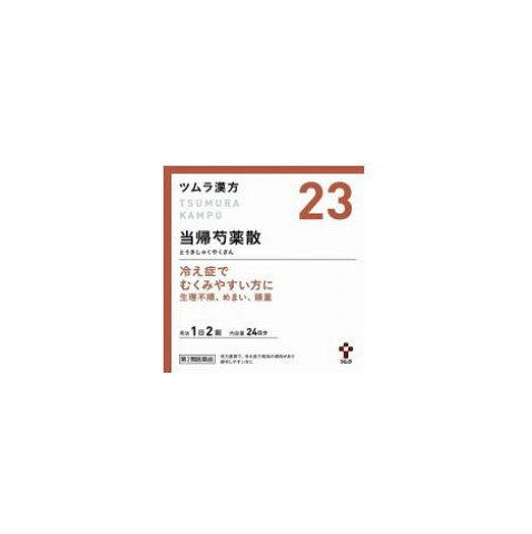 【第2類医薬品】【4個セット】 ツムラ漢方 【23】 当帰芍薬散料エキス顆粒 48包 【まとめ買い・4個セット】
