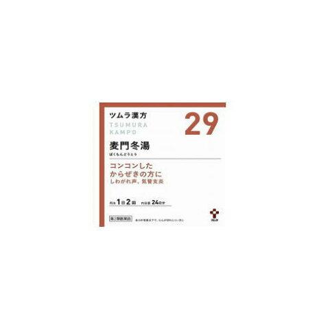 【第2類医薬品】【4個セット】 ツムラ漢方 【29】 麦門冬湯エキス顆粒 48包 【まとめ買い・4個セット】