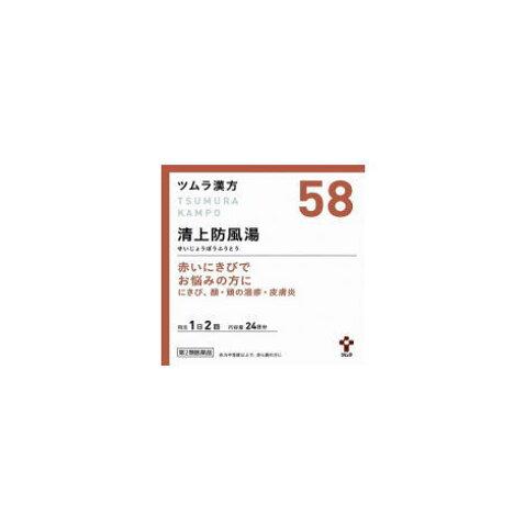 【第2類医薬品】【4個セット】 ツムラ漢方 【58】 清上防風湯エキス顆粒 48包 【まとめ買い・4個セット】