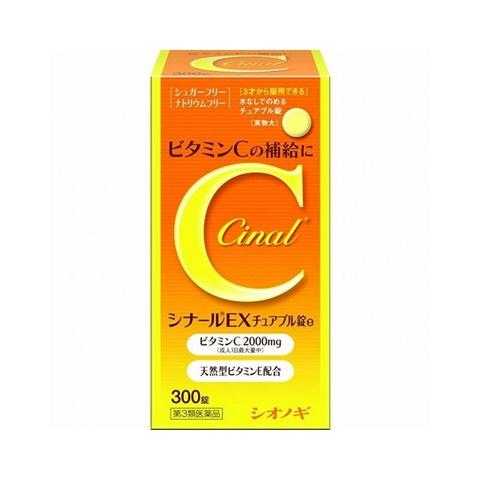 【第3類医薬品】シナールEXチュアブル錠e 300錠 シオノギ:健康通販