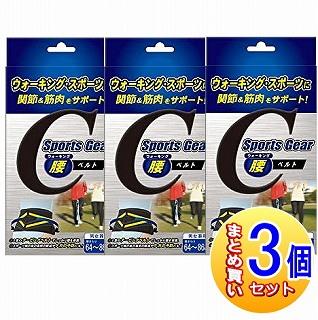 【3個セット】テルコーポレーション スポーツギアサポーター ウォーキング腰ベルト (腰まわり64cm~86)【小型宅配便】