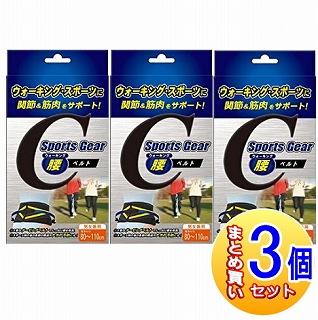 【3個セット】テルコーポレーション スポーツギアサポーター ウォーキング腰ベルト (腰まわり80cm~110)【小型宅配便】