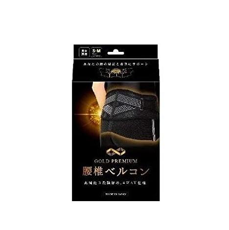 テルコーポレーション ゴールドプレミアム腰椎ベルコン 1枚入 ブラック S~M (腰まわり70~90cm)【小型宅配便】