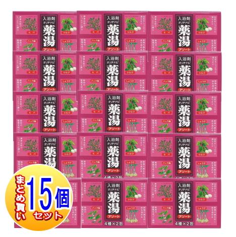 【15個セット】オリヂナル 薬湯分包アソート 8包入×15個