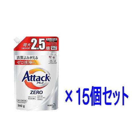 【15個セット/ケース販売】花王アタックZERO(ゼロ) レギュラー つめかえ用 900g×15個