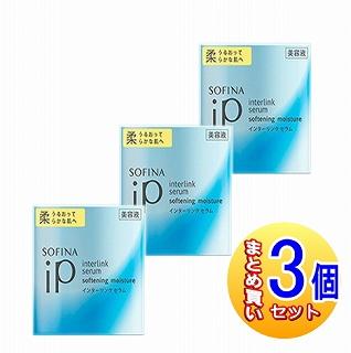 【3個セット】ソフィーナiP インターリンクセラム 55g うるおって柔らかな肌へ 【小型宅配便】