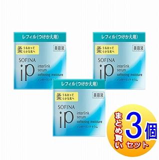 【3個セット】ソフィーナiP インターリンクセラム レフィル 55g うるおって柔らかな肌へ 【小型宅配便】