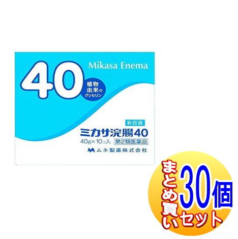 【第2類医薬品/30個セット】ミカサ浣腸 (40g×10個入)×30個 ムネ製薬【小型宅配便】