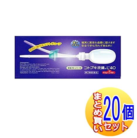 【第2類医薬品/20個セット】コトブキ浣腸L40 (40g×5個入)×20個 ロングノズル ムネ製薬【小型宅配便】