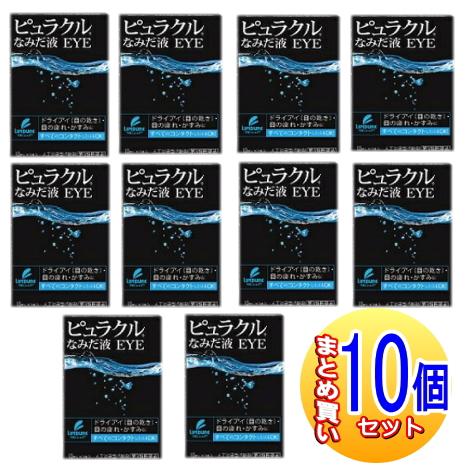 直輸入品激安 アウトレットセール 特集 10個セット 第3類医薬品 ピュラクルなみだ液EYE 10ml 小型宅配便