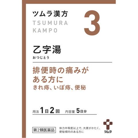 【3個セット】【第2類医薬品】ツムラ漢方 【3】 乙字湯エキス顆粒 10包 【3個セット/メール便送料無料】