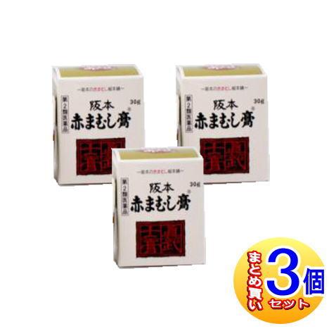 3個セット 第2類医薬品 阪本赤まむし膏 30g ●手数料無料!! 贈与 小型宅配便
