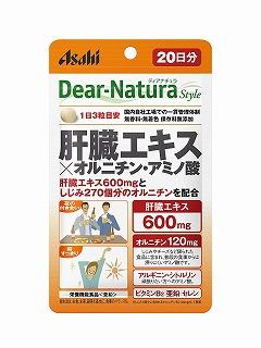 【3個セット】ディアナチュラ 肝臓エキス×オルニチン・アミノ酸 60粒(20日) パウチ【メール便送料無料】