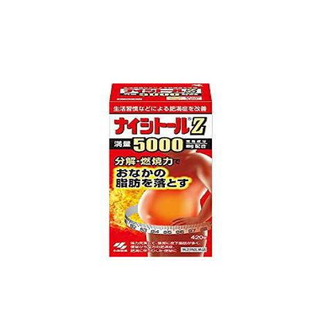 【第2類医薬品】ナイシトールZ 420錠× 3個セット 【小林製薬】