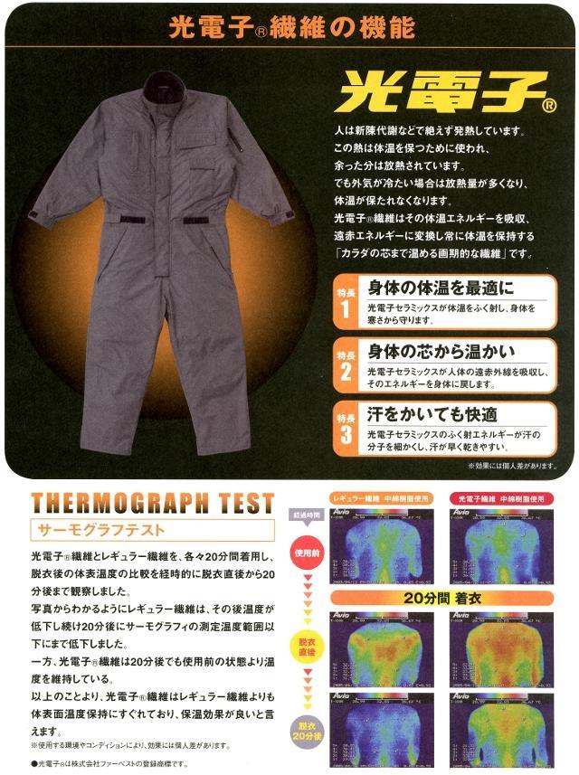 【送料無料】光電子で着ているだけで体の芯まで温まる。防水防寒つなぎ服【AUTO-BI A-810】【ポリエステル100%】【防寒】【防水】【長袖つなぎ】