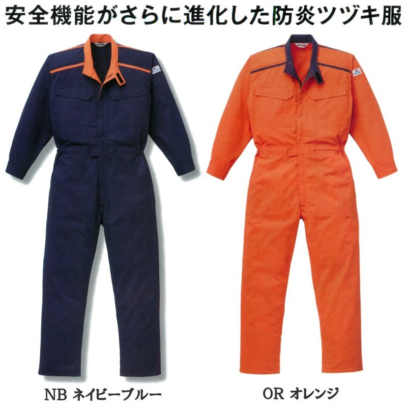 【防炎】安全機能がさらに進化した防炎つなぎ服