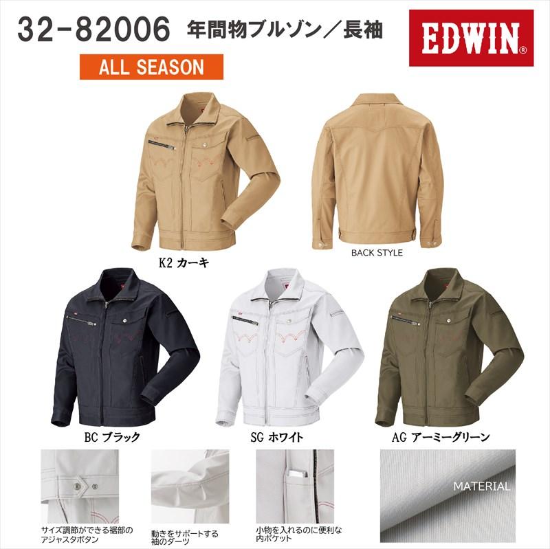 エドウイン 82006 ポリエステル65% 綿35% 作業服 作業着 2020モデル メンズ 胸のステッチが特徴的なEDWINのワークブルゾン 35%OFF 通年 オシャレ ブルゾン ジャンパー ジャケット