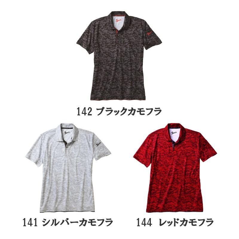 カジュアル感覚で着こなすドライポロシャツ 55334 Jawin ジャウィン 作業服 流行 作業着 自重堂 SALE開催中 メンズ 男性用 半袖ポロシャツ Jichodo