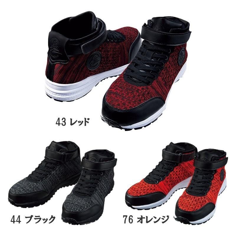 ニット素材で通気性とホールド性が高く快適に履きこなせるセーフティシューズ s1173 セーフティシューズ 上等 安全靴 Jichodo 最新 自重堂 耐滑 男性用 メンズ