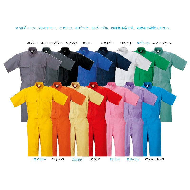 d403f9db2a00 15 colors 13 rich size! A great events uniform spring for summer short  sleeve jumpsuits [KURE / klechfuku 111 H]