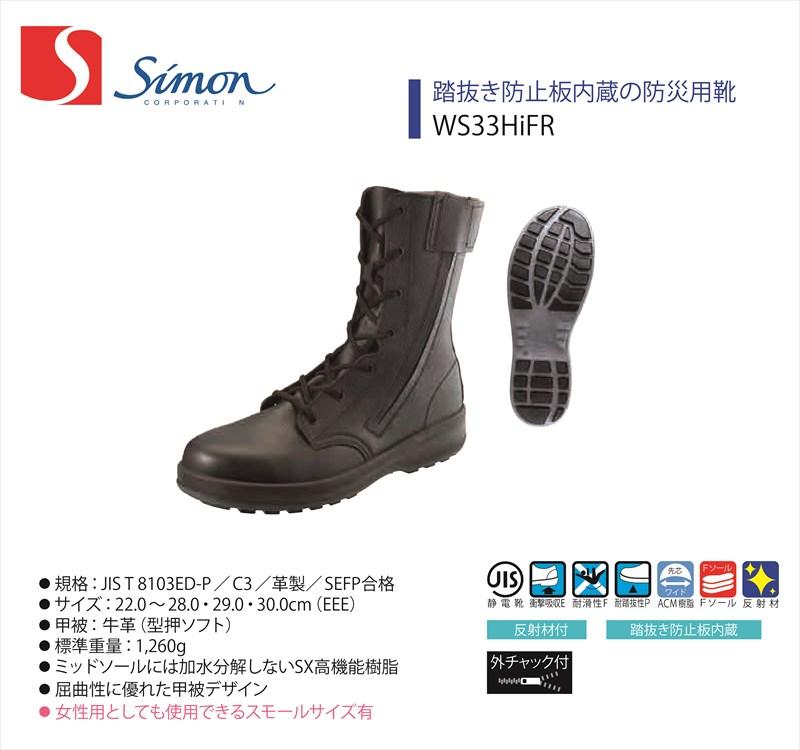 【WS33HiFR黒】【Simon/シモン】【Walking Safety/ウオーキングセーフティ】【WS33】【1700201】【1700200】【1700202】作業服 作業着 安全靴 牛革 防災 長靴 ブーツ 男性用 メンズ 女性用 レディース 男女兼用 ユニセックス