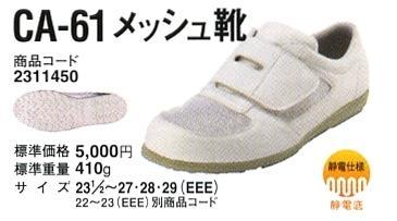静電気を常に接地面にアースする静電サンダル 22.0~29.0 Simon シモン CA-61 2311450 正規認証品!新規格 2311451 特定機能付:静電靴 合成皮革 爆売りセール開催中 メッシュ靴