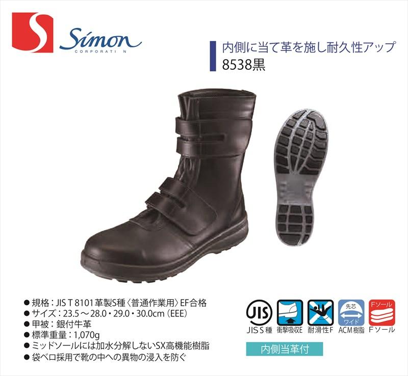 【8538黒】【Simon/シモン】【8500シリーズ】【8538】【1702990】【1702992】作業服 作業着 安全靴 牛革 長靴 ブーツ