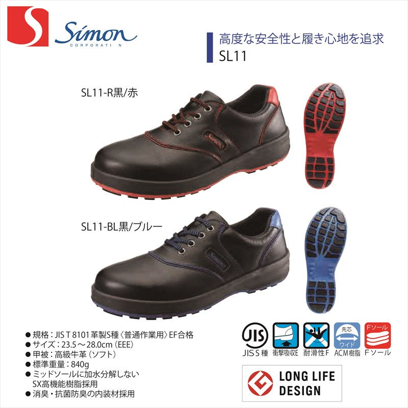 24.5cm SL11−R黒/ 【ポイント10倍!】 短靴 安全靴 シモン 赤