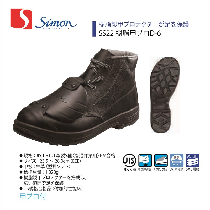 足を保護する樹脂製甲プロテクター付の中編上靴タイプの安全靴 SS22樹脂甲プロD-6 Simon シモン Smon Star 格安 シモンスター 作業服 安全靴 新作からSALEアイテム等お得な商品 満載 1825570 作業着 SS22 牛革 甲プロテクタ