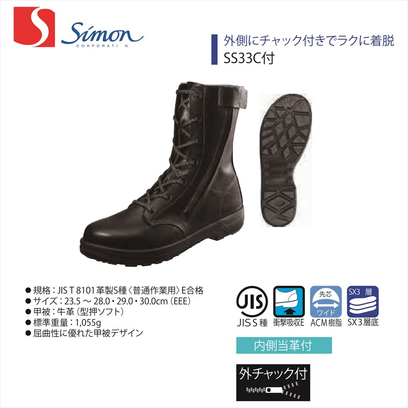【SS33C付】【Simon/シモン】【Smon Star/シモンスター】【SS33C】【1823550】【1823552】【1823559】作業服 作業着 安全靴 牛革 長靴 ブーツ
