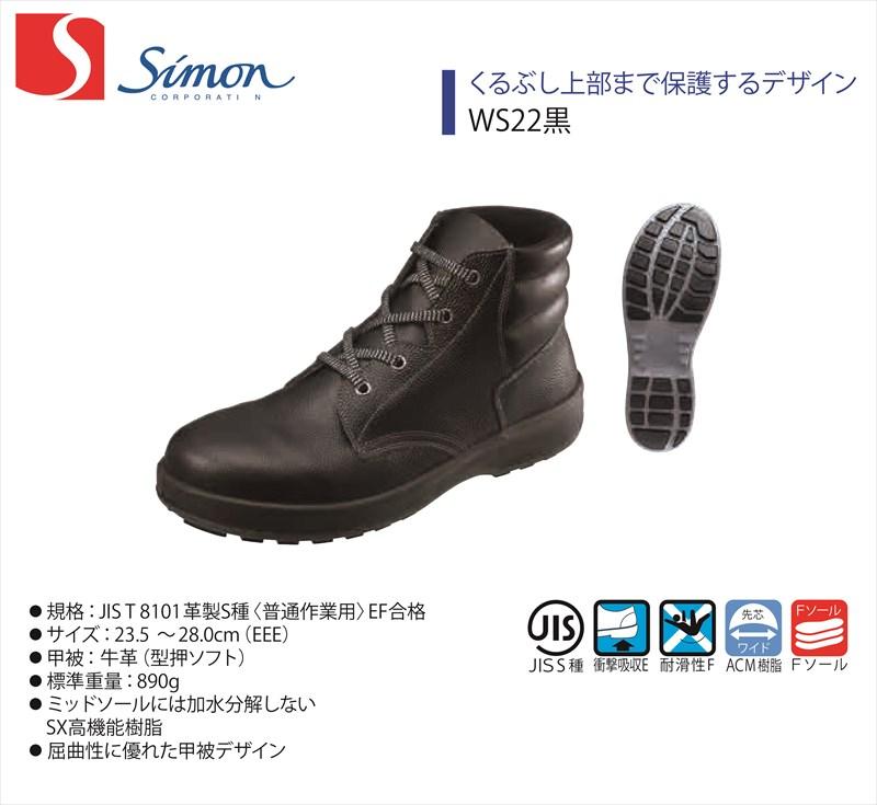 くるぶし上部までの保護するデザインの安全靴 WS22黒 定価 Simon バースデー 記念日 ギフト 贈物 お勧め 通販 シモン Walking Safety ウオーキングセーフティ 安全靴 WS22 作業着 牛革 1701220 作業服