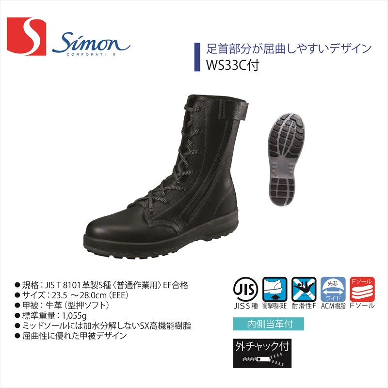 【WS33C付】【Simon/シモン】【Walking Safety/ウオーキングセーフティ】【WS33】【1700320】作業服 作業着 安全靴 牛革 長靴