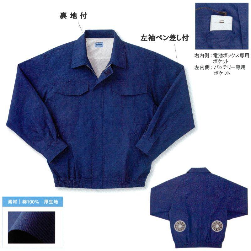 【空調服】扇風機付作業服!耐火性を考慮した綿素材の厚手長袖ブルゾン(ファン別売り)