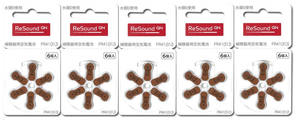 世界を代表するリサウンド 旧ジーエヌリサウンド ◆セール特価品◆ の補聴器電池を送料無料でご提供 ReSound リサウンド 補聴器用空気電池 PR41 312 30粒 安さはお得 送料無料 お見舞い 電池は補聴器メーカーを問わず世界共通 5パックセット 使用期限2年以上 旧GNリサウンド