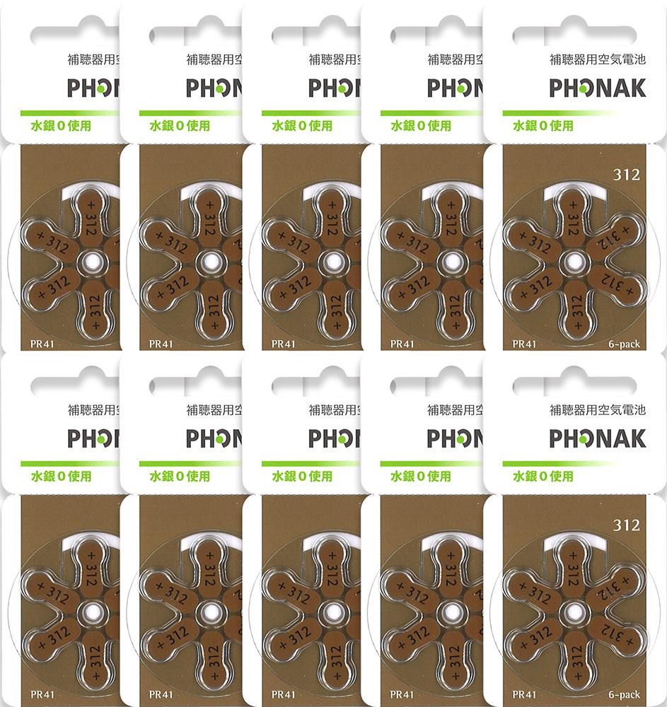 世界を代表するフォナックの補聴器電池を送料無料でご提供 日本限定 Phonak フォナック 補聴器用空気電池 PR41 312 10パックセット 使用期限2年以上 超激得SALE 60粒 送料無料